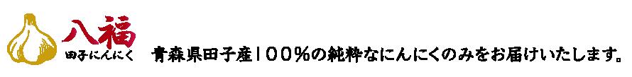 八福 100%青森県田子産にんにく専門店